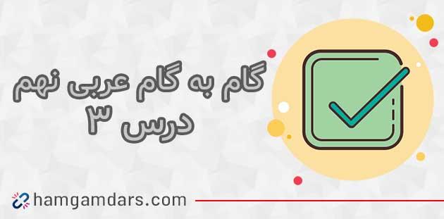 گام به گام درس سوم عربی نهم