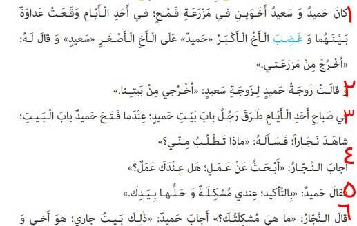 معنی صفحه 30 عربی نهم