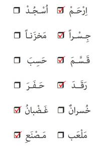 جواب صفحه 36 عربی نهم
