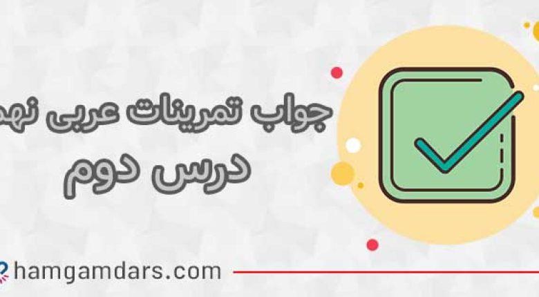 گام به گام درس دوم عربی نهم_60802e3830019.jpeg
