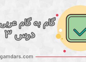 گام به گام درس سوم عربی نهم_60801113d0cbc.jpeg
