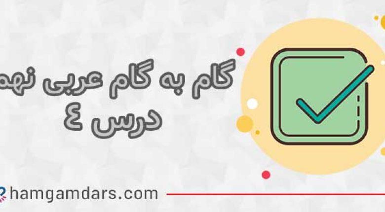 گام به گام درس چهارم عربی نهم_607f0b572e384.jpeg