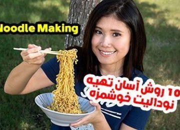 ۱۰ روش آسان تهیه نودالیت خوشمزه NOODELITE_5f96e14435739.jpeg